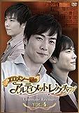 エロメン一徹のアルティメットレクチャー VOL.4[DVD]