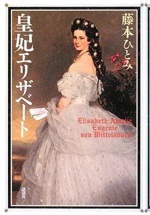 皇妃エリザベートの詳細を見る