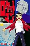 ロケットマン(10) (月刊少年マガジンコミックス)
