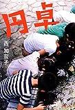 円卓 (文春文庫)