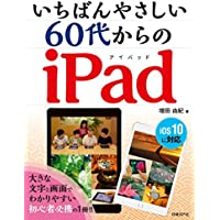 いちばんやさしい 60代からのiPad