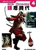 歴史の流れがわかる時代別新・日本の歴史 4 鎌倉時代