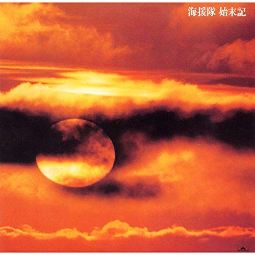 始末記 (福岡サンパレスLive(1982))