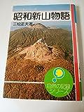 昭和新山物語―火山と私との一生 (自然の記録シリーズ)