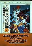 万能文化猫娘 / 高田 裕三 のシリーズ情報を見る