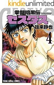 拳闘暗黒伝セスタス 4 (ヤングアニマルコミックス)