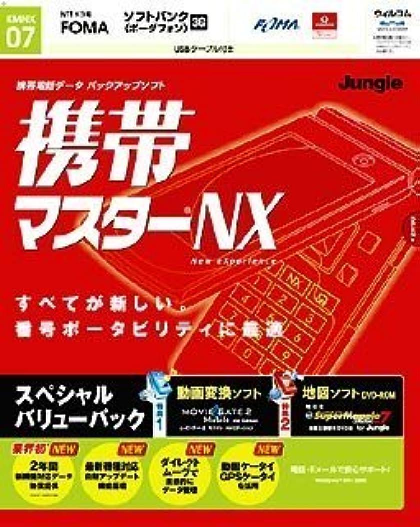 透けるゲインセイ数値携帯マスターNX スペシャルバリューパック FOMA用