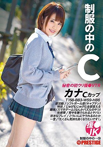 制服の中のC カナ 19/プレステージ [DVD]
