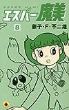 エスパー魔美 8 (てんとう虫コミックス)
