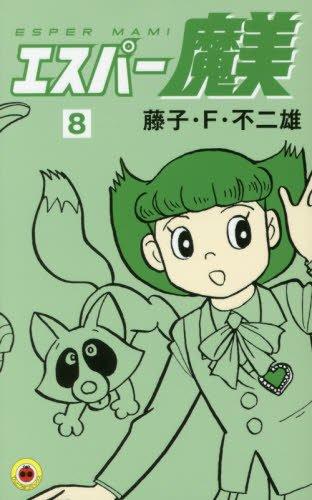 エスパー魔美 (8) (てんとう虫コミックス)