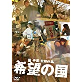 希望の国 [DVD]
