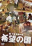 希望の国 [DVD] 画像