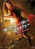 チアリーダー・マサカー ~裂かれたユニホーム~[DVD]