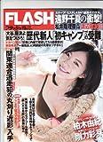 FLASH (フラッシュ)2013年2月12日号 [雑誌][]2013.1.29