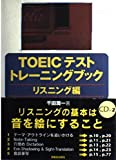 TOEICテストトレーニングブック (リスニング編)