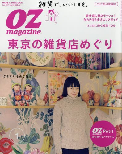 OZmagazine Petit(オズマガジンプチ) 2017年 01 月号 [雑誌]の詳細を見る