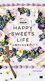 HAPPY SWEETS LIFE お菓子のある暮らし カレンダー 2020 (翔泳社カレンダー)