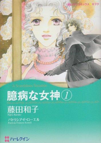 臆病な女神 1 (ハーレクインコミックス・キララ)の詳細を見る