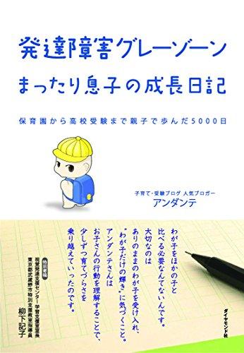発達障害グレーゾーン まったり息子の成長日記 (地球の歩き方BOOKS)の詳細を見る