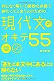 何となく解いて微妙な点数で終わってしまう人のための 現代文のオキテ55 (高校学参)