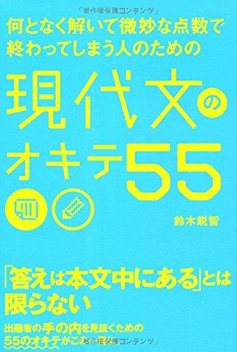 何となく解いて微妙な点数で終わってしまう人のための 現代文のオキテ55 (高校学参)の詳細を見る