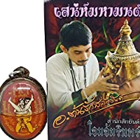 Miracle Thailand ラッキージュエリー マジックロケット Inn Koo Sakod Kaam Love Amulet Man in Love レディース Mahasanaeh by Archan Tonraak