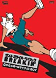 ダンス・スタイル・ベイシック~ブレイキン~ゼロからのオールマイティB-BOY [DVD]