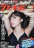 週刊プレイボーイ 2017年 10/2 号 [雑誌]