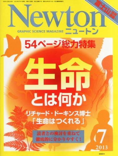 Newton (ニュートン) 2013年 07月号 [雑誌]の詳細を見る
