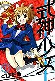 式神×少女 1巻 (コミックブレイド)