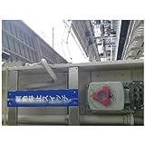 ポストカード「京都駅新幹線ホーム 緊急停止スイッチ」フォトカード絵はがきハガキ葉書postcard
