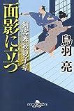 剣客春秋親子草 面影に立つ (幻冬舎時代小説文庫)
