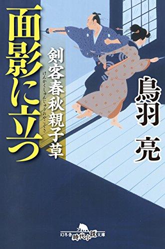 剣客春秋親子草 面影に立つ (幻冬舎時代小説文庫)の詳細を見る