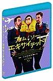 アイム・ソー・エキサイテッド![Blu-ray/ブルーレイ]