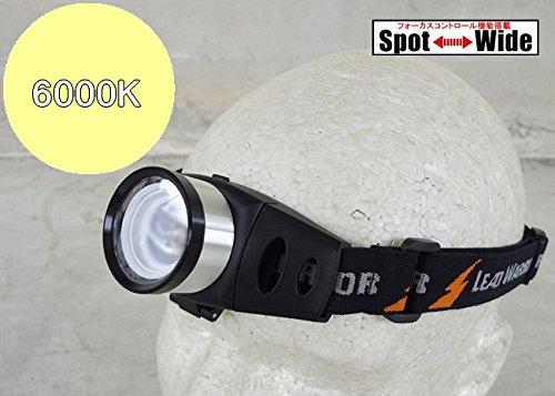 【 1W 白色:6000K / 明るさ:90ルーメン 】レンズ付 LED ヘッドライト フォーカス コントロール ZOOM : 焦点可変型 単4電池×3本 : 防滴仕様