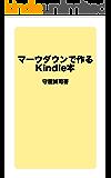 マークダウンで作るKindle本
