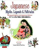 Japanese Myths, Legends and Folktales