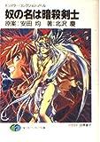 奴の名は暗殺剣士―モンスター・コレクション・ノベル (富士見ファンタジア文庫)
