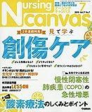 NursingCanvas 2019年 7月号 Vol.7 No.7 (ナーシング・キャンバス)