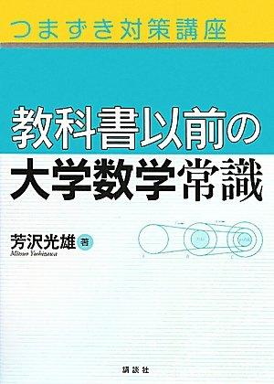 つまずき対策講座 教科書以前の大学数学常識 (KS理工学専門書)の詳細を見る