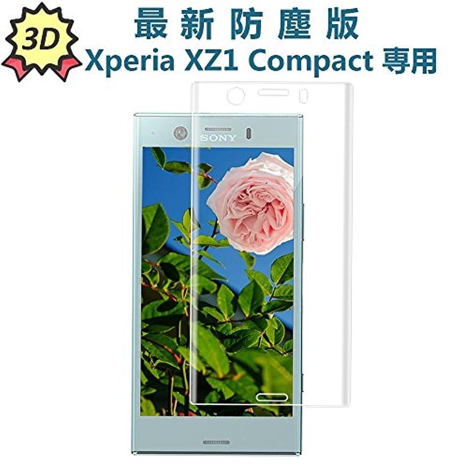 カストディアン二次肺炎YooGoo Xperia XZ1 Compact フィルム『2018最新防塵版』 エクスゼットワン コンパクト 強化ガラス液晶保護フィルム 【生涯保証付き】 日本製旭硝子 3D熱彎技術 全面保護 極高透過率99.9% 厚さ0.2mm 指紋防止 自動吸着 (Sony Xperia XZ1 Compact 4.6インチ 対応 透明)