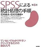 SPSSによる統計処理の手順(第6版)