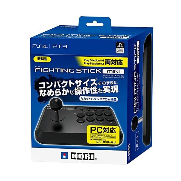【PS4対応】ファイティングスティックmini...の紹介画像3
