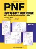 PNF原著第2版基本的手技と機能的訓練