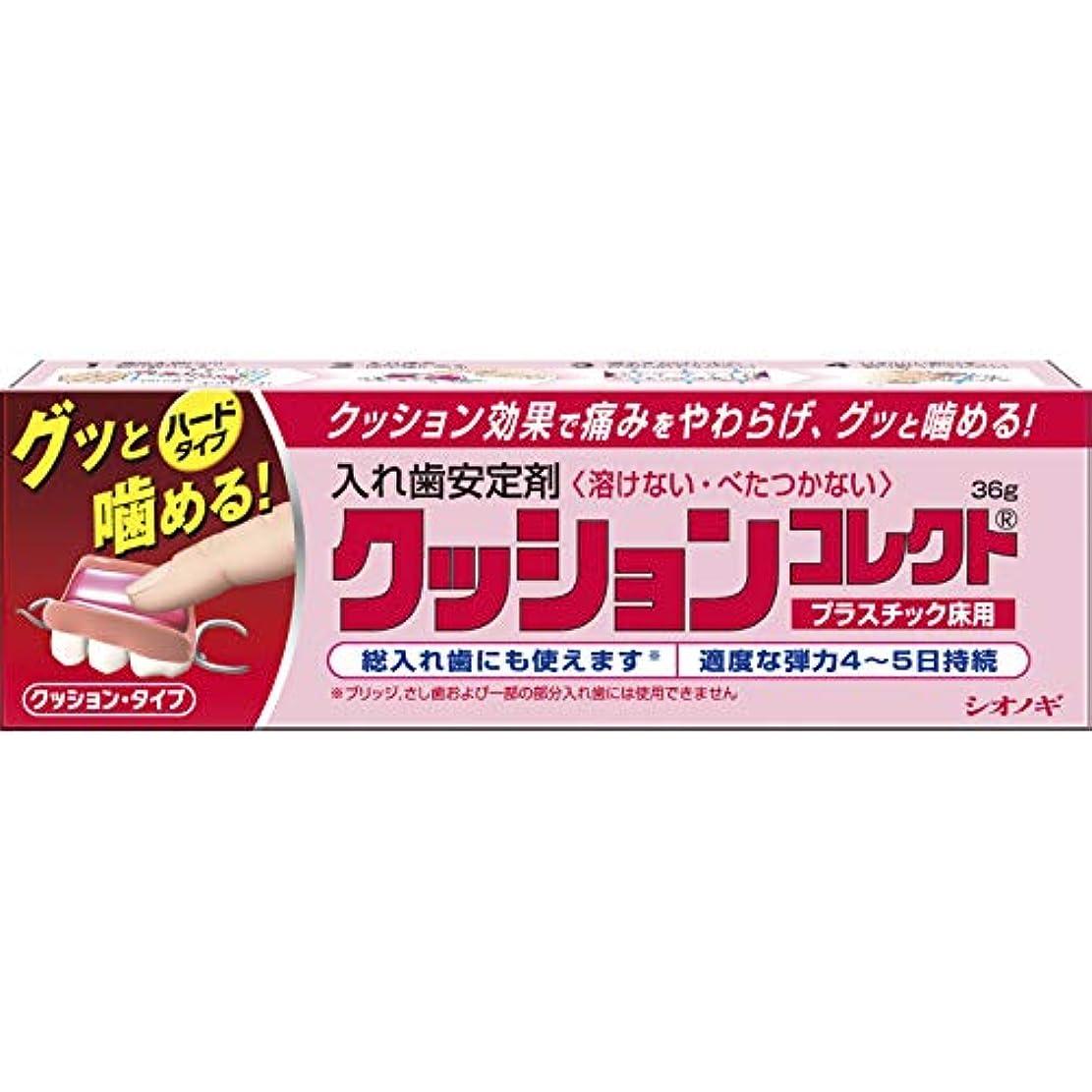 女優倉庫モッキンバードクッション コレクト 36g