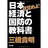 目覚めよ!  日本経済と国防の教科書