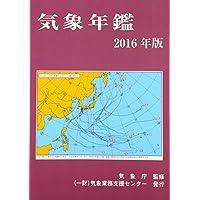 気象年鑑 2016年版
