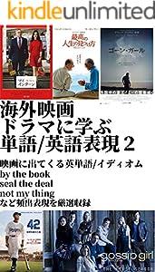 海外映画ドラマに学ぶ単語/英語表現2: 映画にでてくる英単語/イディオム