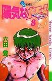 陽気なカモメ(8) (少年サンデーコミックス)