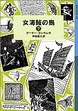 女海賊の島 (下) (岩波少年文庫ランサム・サーガ)